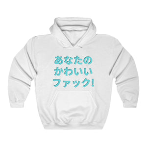 Printify Hoodie White / S The F%*k Your Kawaii Oversized Hoodie 850440615