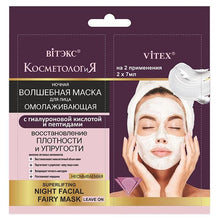 COSMETOLOGY&I Leave-on Night Magic Mask for Face with Hyaluronic Acid (2x7ml) - Belita.store