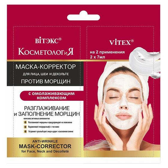 COSMETOLOGY&I Mask Corrector against Wrinkles for Face, Neck and Decollete (2x7ml) - Belita.store