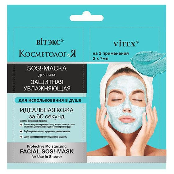 COSMETOLOGY&I Protective Moisturizing SOS Face Mask for Use in the Shower (2x7ml) - Belita.store