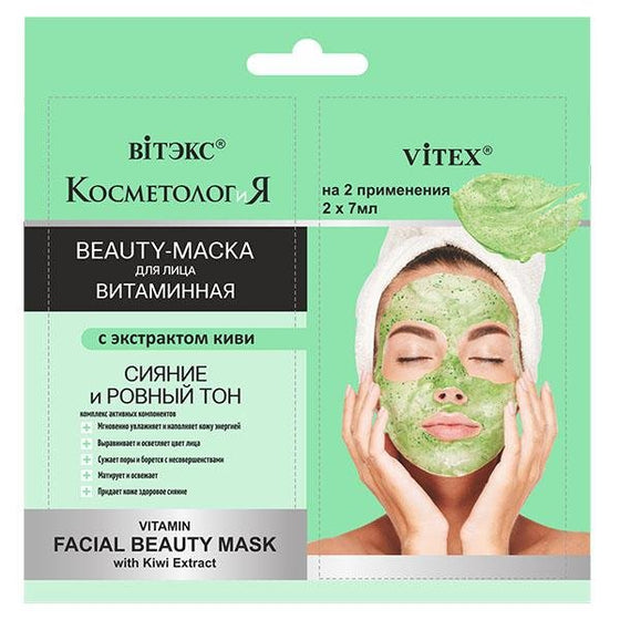 COSMETOLOGY&I Vitamin Beauty Mask with Kiwi Extract (2x7ml) - Belita.store
