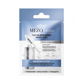 "Eye Patches ""Mezo Hyaluron. Smoothing of Mimic Wrinkles. Alternative to Biorevitalization"" - Belita.store"