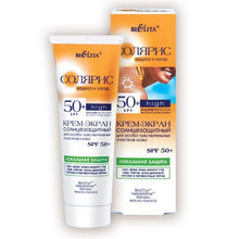 Sun Protection Cream SPF 50+ for Highly Sensitive skin Areas LOCAL PROTECTION - Belita.store