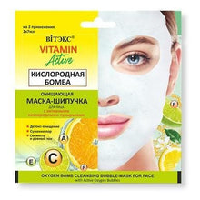 VITAMIN ACTIVE Oxygen Bubble Bomb Cleansing Foam Mask FREE shipping - Belita.store