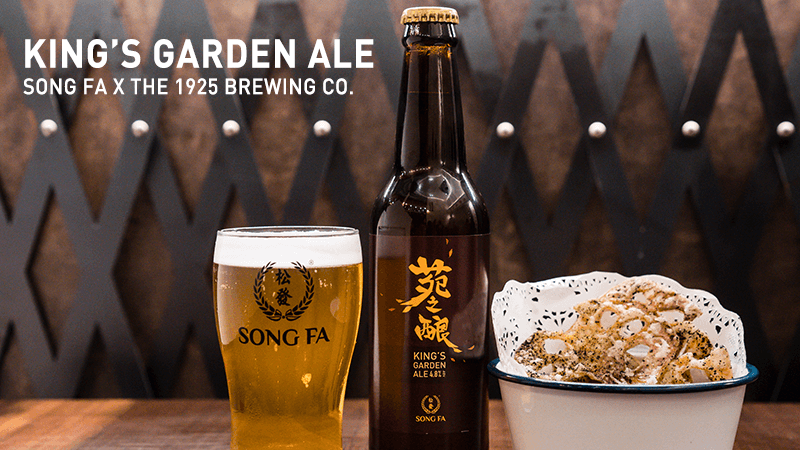 松发 x The 1925 Brewing Co.