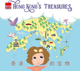 HONG KONG'S TREASURES