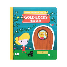 GOLDILOCKS - PULL-THE-TAB FAIRY TALE