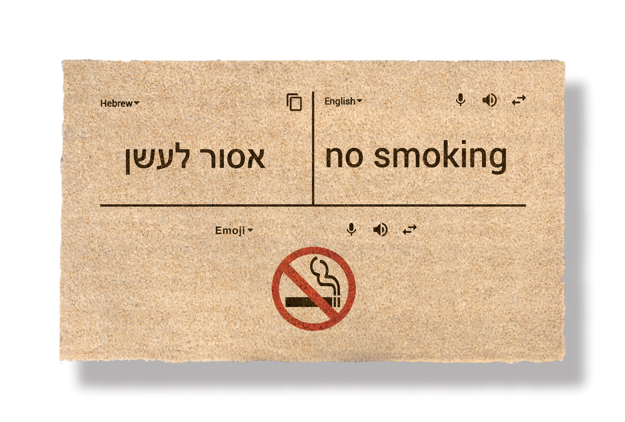 NO SMOKING IN ISRAEL