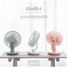Load image into Gallery viewer, Ballet無缐座枱風扇 - HOMEYCITY