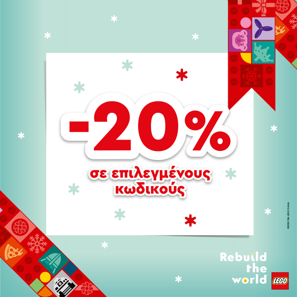 Προσφορά Lego -20% έκπτωση, duplo, city, ninjago, friends, technic