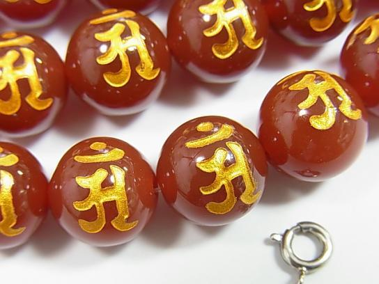 An (Sanskrit Characters) Carving! Red Agate Round, 10 mm, 12 mm, 14 mm, 16 mm half or 1 strand
