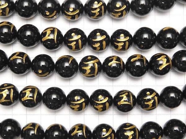 Man (Sanskrit Characters) Carving! Onyx Round 8 mm, 10 mm, 12 mm, 14 mm, 16 mm half or 1 strand