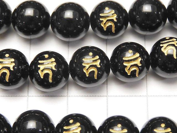 Golden! Karn (Sanskrit Characters) Carving! Onyx Round 8 mm, 10 mm, 12 mm, 14 mm, 16 mm half or 1 strand
