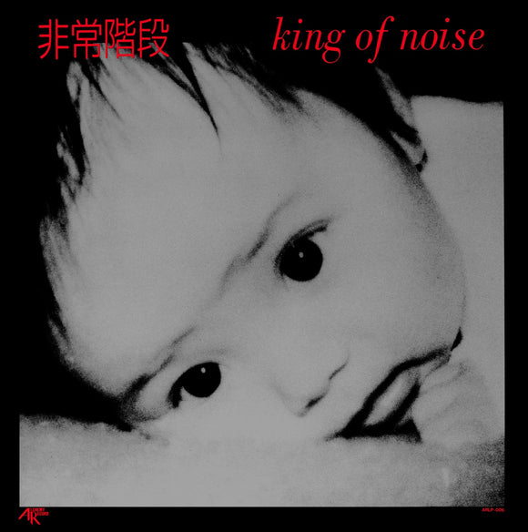 HIJOKAIDAN - KING OF NOISE Vinyl LP