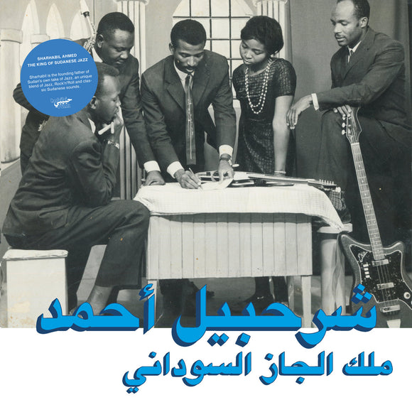 SHARHABIL AHMED - THE KING OF SUDANESE JAZZ Vinyl LP