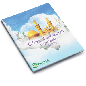 Al-Karamah 10 Days of al-Karamah | Project Booklet | 1439/2018