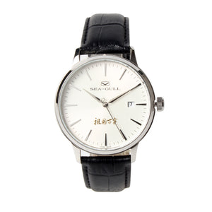 70th anniversary of the founding of China limited edition seagull watch 819.12.1949