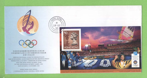 Hong Kong 1996 Teams Achievements at Atlanta Olympic Games miniature sheet on First Day Cover