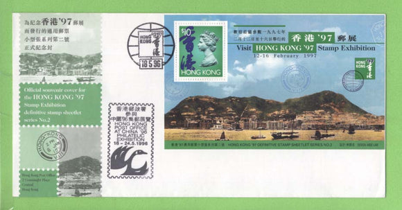 Hong Kong 1996 Visit HONG KONG 97 Stamp Exhibition (2nd issue) M/S on First Day Cover