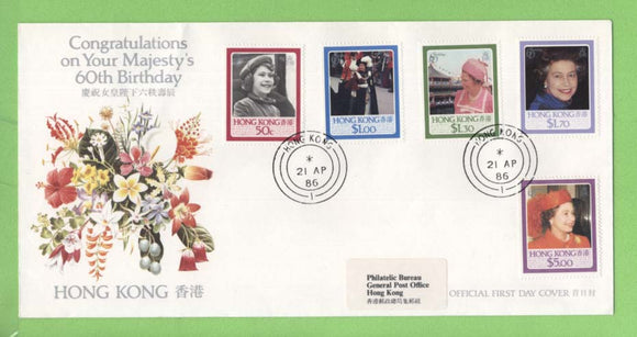 Hong Kong 1986 60th Birthday of Queen Elizabeth II set on First Day Cover