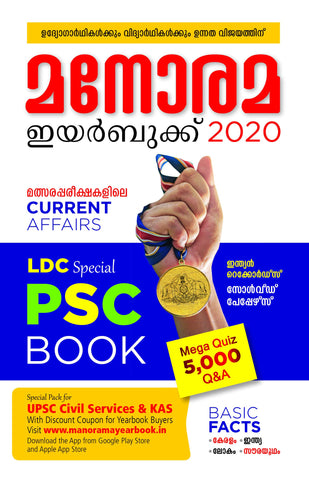 The Malyala Manorama Malayalam Yearbook 2020