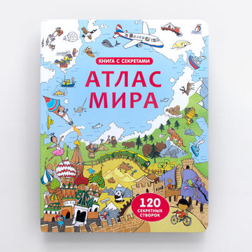 Атлас мира. World Atlas. Olibrix online children's bookstore.  Buy children's books in German, Spanish, French, Italian, Russian and more Buys children's books in Russian. Lift-the-flap book.