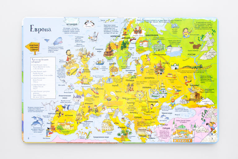 Атлас мира. World Atlas. Olibrix online children's bookstore.  Buy children's books in German, Spanish, French, Italian, Russian and more Buys children's books in Russian. Lift-the-flap book. Geography for kids