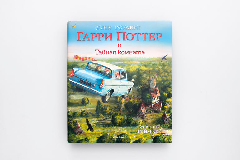 Гарри Поттер и Тайная комната. Harry Potter and the Chamber of Secrets. J.K. Rowling.  Olibrix online children's bookstore.  Buy children's books in German, Spanish, French, Italian, Russian and more Buys children's books in Russian.  Best gifts for children and kids.