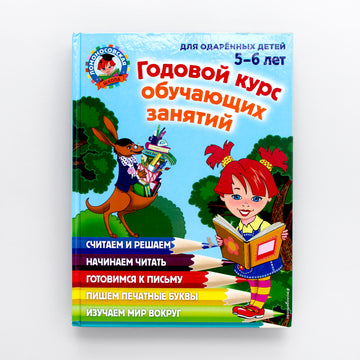 Годовой курс обучающих занятий 5-6 лет. Russian Language 5-6 year Olibrix online children's book store.  Buy children's books in German, Spanish, French, Italian, Russian and more Buys children's books in Russian. Education. Worksheets for kids. Russian homework. Homework. Bilingual.