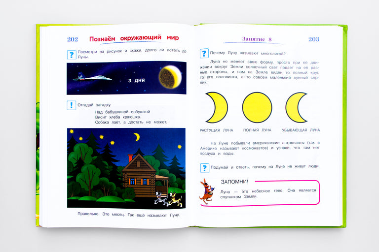 Годовой курс подготовки к школе 6-7 лет. Russian Language Age Group 6-7 years old. Olibrix online children's book store.  Buy children's books in German, Spanish, French, Italian, Russian and more Buys children's books in Russian.