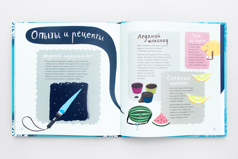 Горячие факты про лёд. Hot facts about ice. Education. Educational books for kids. Olibrix online children's book store.  Buy children's books in German, Spanish, French, Italian, Russian and more Buys children's books in Russian.