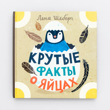 Крутые факты о яйцах. Cool facts about eggs Education. Educational books for kids. Olibrix online children's book store.  Buy children's books in German, Spanish, French, Italian, Russian and more Buys children's books in Russian.