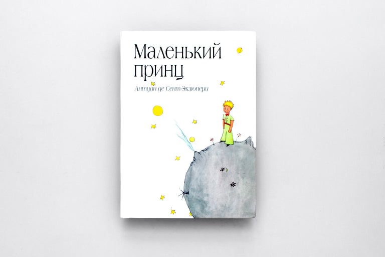 Antoine de Saint-Exupéry. Маленький принц. The Little Prince Education. Educational books for kids. Olibrix online children's book store.  Buy children's books in German, Spanish, French, Italian, Russian and more Buys children's books in Russian. Classic literature. Classic children's books