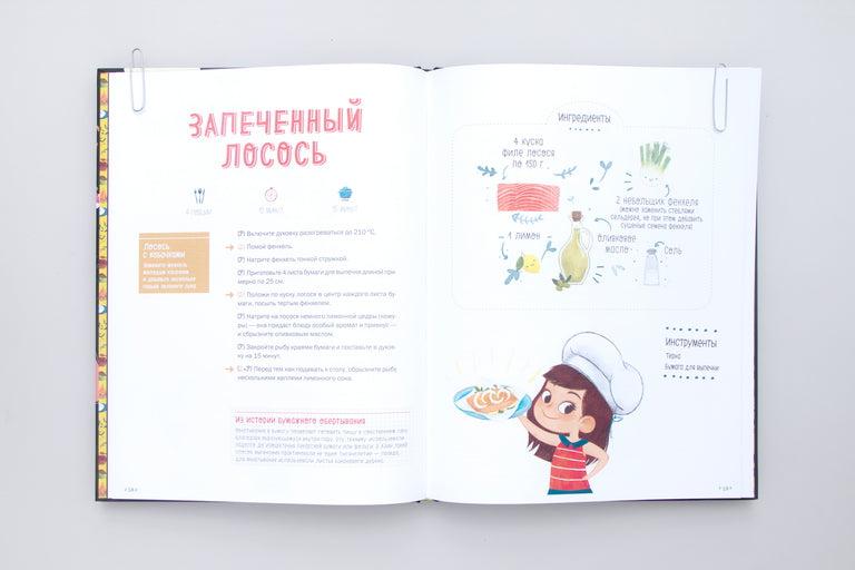 Маленький шеф. Little chef. Cookbook for kids. Cooking with children. Toddler recipes. Education. Educational books for kids. Olibrix online children's book store.  Buy children's books in German, Spanish, French, Italian, Russian and more Buys children's books in Russian.