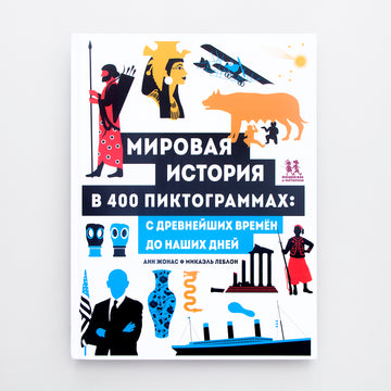 Мировая история в 400 пиктограммах. World History. Social studies for kids. History for children.  Education. Educational books for kids. Olibrix online children's book store.  Buy children's books in German, Spanish, French, Italian, Russian and more Buys children's books in Russian.