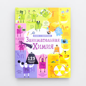 Занимательная химия. Entertaining chemistry. Education. Educational books for kids. Chemistry for kids. Lift-the-flap book. Olibrix online children's book store.  Buy children's books in German, Spanish, French, Italian, Russian and more Buys children's books in Russian.