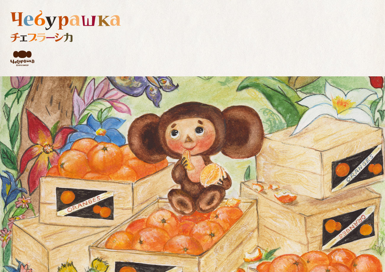 Full of charm, the fuzzy Cheburashka is as fuzzy as he is warm! The lovable Cheburashka is famous all over the world, as well as a major hero in his home countr [ssorder:-20170331] [background:dark]