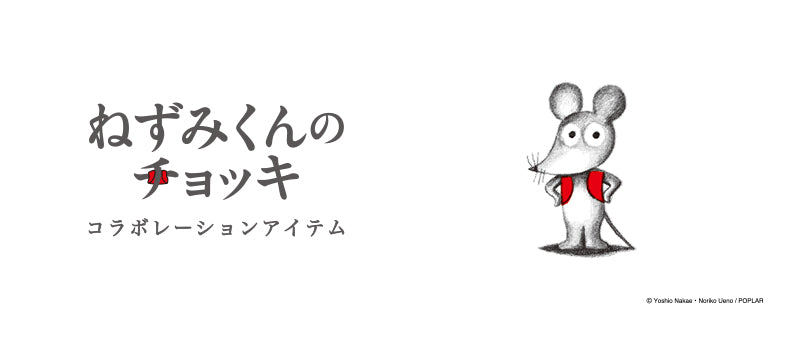 "Still popular even more than 45 years after its publication, we are proud to present a famous series of ""Little Mouse's Red Vest"" created by Yoshio Nakae and Noriko Ueno. Please enjoy the Little Mouse and all his friends![ssorder:-20201223]"