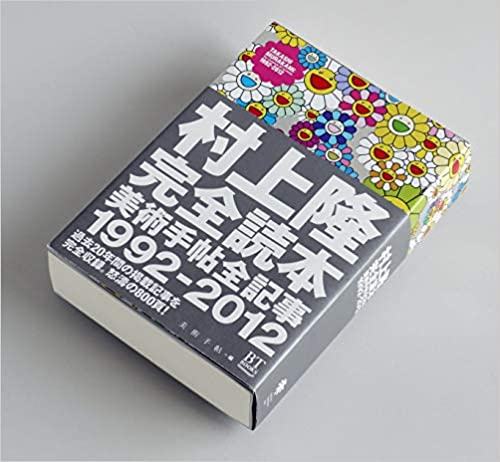 Takashi Murakami : The Complete BT Archives 1992-2012