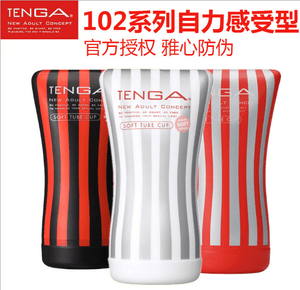 Tenga Soft Tube Cup-Xsecret- Strive to protect your secret
