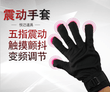 Load image into Gallery viewer, RoomFun Strong Vibration Glove For her For couple imported from USA-Xsecret- Strive to protect your secret