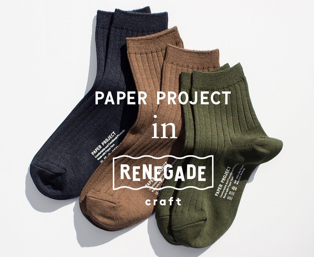 Renegate Craft Fair Paper Project Socks Underwear