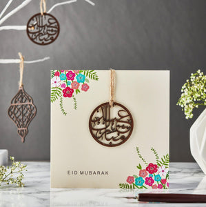 Wooden Motif Eid Mubarak Card - Cream