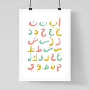 Hand drawn Arabic Alphabet A3 Art Print