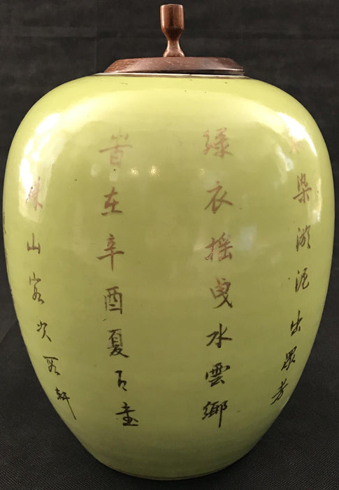 Temple jar or Ginger Jar Hand Painted for sale Chinese Asian