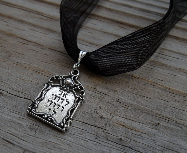 organza ribbon necklace with Song of Solomon 6:3 pendant in Hebrew and English - 0.5 x 17.5 inches with sterling silver clasp