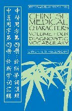 Chinese Medical Characters Volume 4: Diagnostic Vocabulary