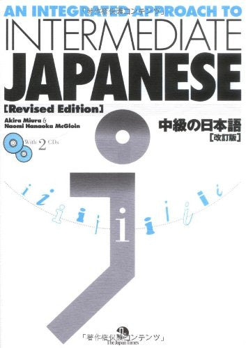 Integrated Appr to Interm Japanese (W/2 CDs)(REV)