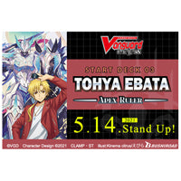 Cardfight!! Vanguard overDress - Starter Deck Display 3: Tohya Ebata - Apex Ruler (Pre-Order)