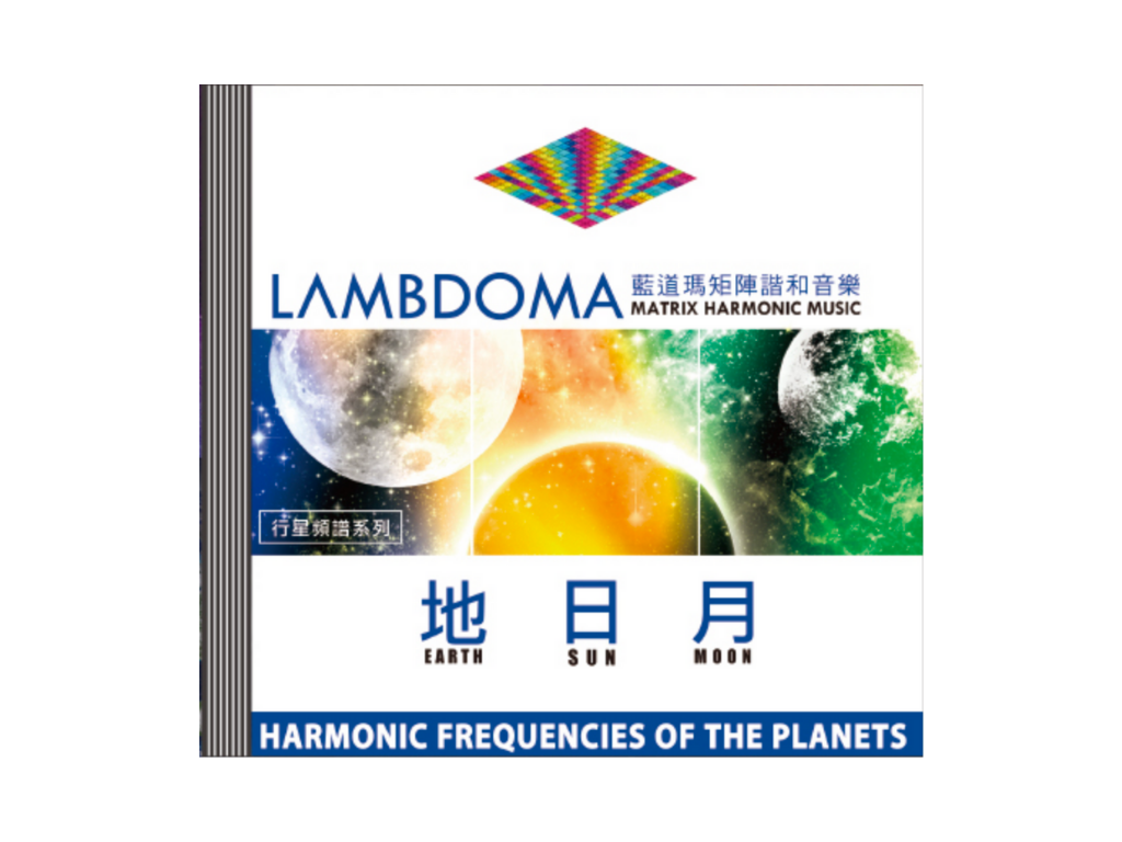Lambdoma Matrix Harmonic Music Earth Sun Moon Frequency Music<BR>地月日頻譜音樂合輯 - newearthstore